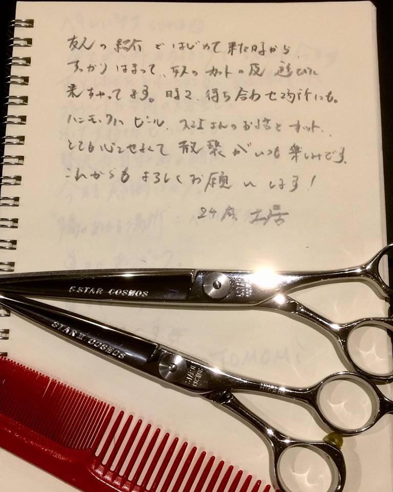 【嬉しいお言葉】8.31